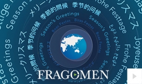 Fragomen World Whirl Holiday Company e-card thumbnail